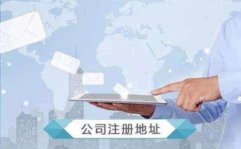 深圳注册公司地址挂靠