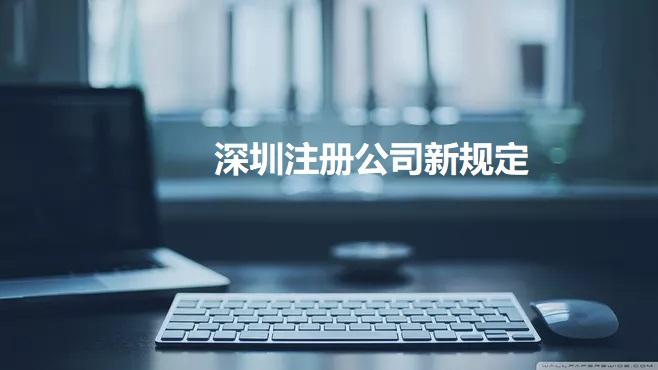 深圳注册公司新规定