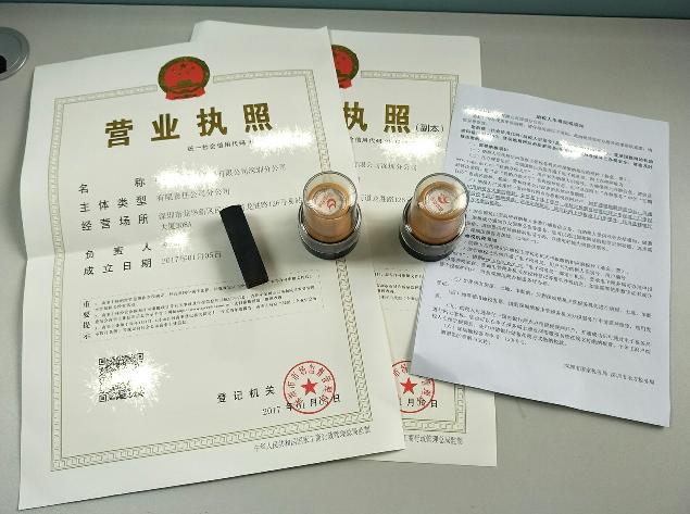 外地人在深圳注册公司资料