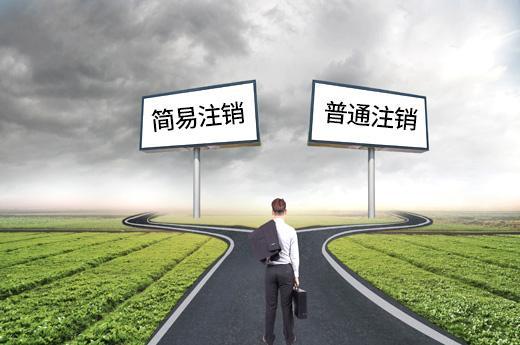 深圳公司注销代办流程