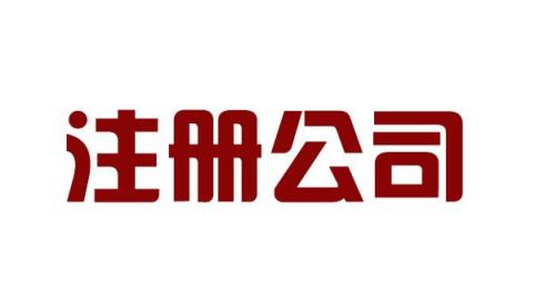 深圳注册公司是否需要本人来操作?