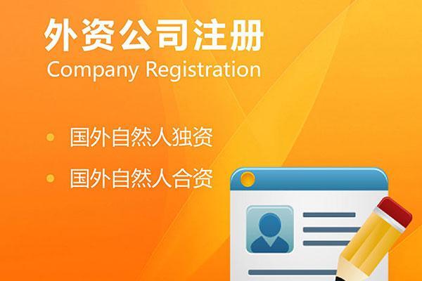 深圳注册外资公司流程