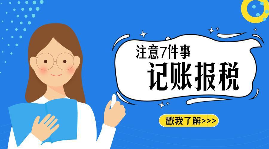 深圳新公司记账报税有哪些注意事项