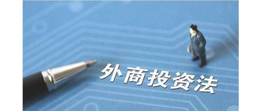 外商投资公司注册流程