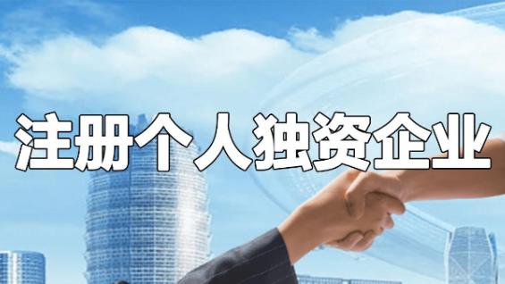 深圳如何注册个人独资公司