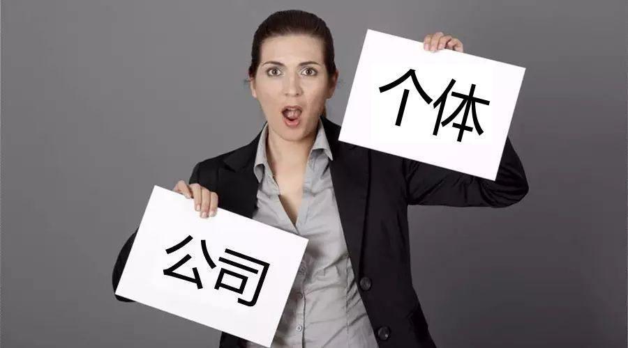 深圳个体户升级为公司的步骤及流程