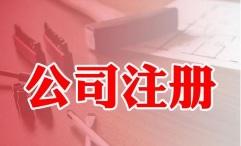 深圳注册公司是否比较复杂?要怎样进行操作?