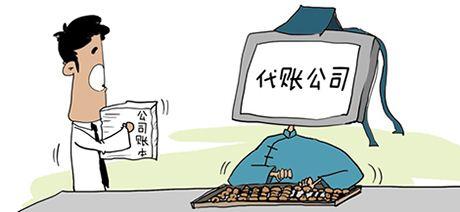 深圳代理记账公司七问七答