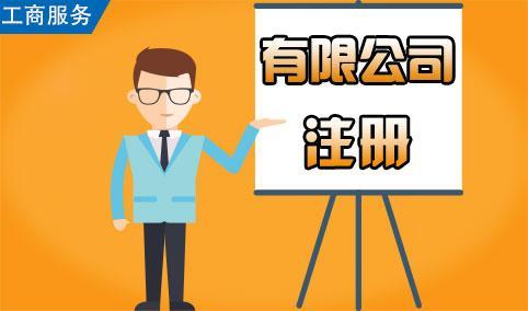 深圳注册有限公司步骤流程