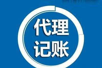 深圳代理记账的误区
