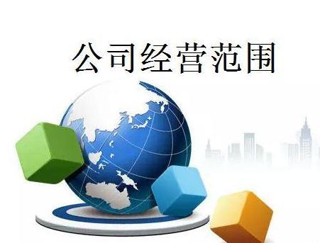 深圳注册贸易公司该如何填写经营范围