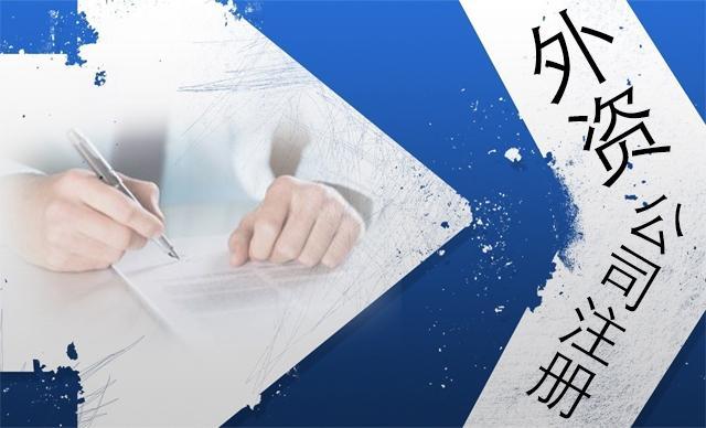 深圳前海自贸区注册外资公司流程及资料
