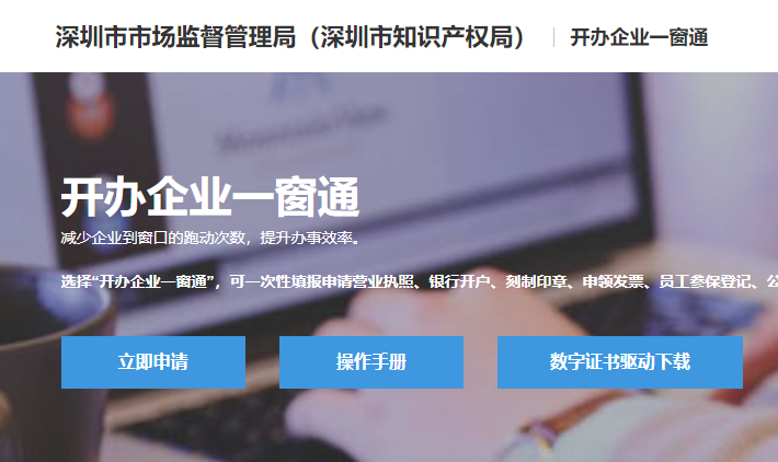 怎么在网上注册深圳公司