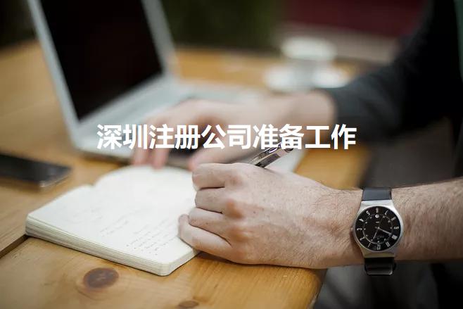 深圳注册公司前期准备工作