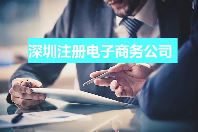 深圳如何注册电子商务公司?