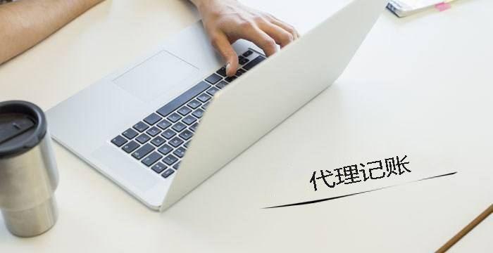 深圳代理记账大概需要多少钱?