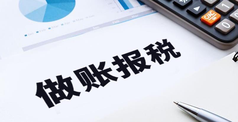 深圳代理记账需要哪些资料