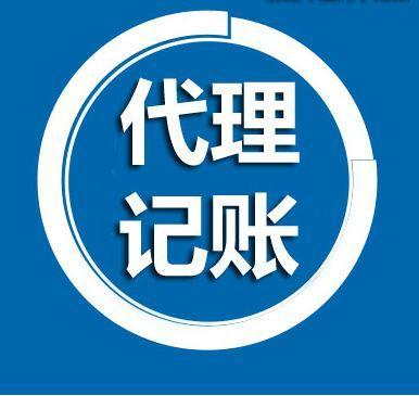 深圳代理记账注意事项