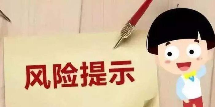 深圳注册公司十大风险提示