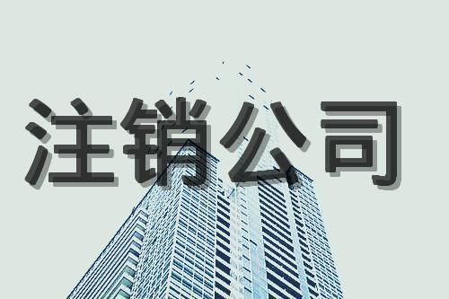 深圳公司注销流程