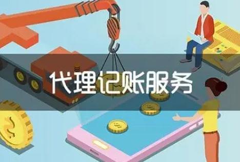 深圳代理记账需要提供那些资料?