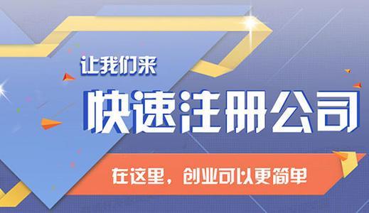 深圳代办注册公司有哪些优势