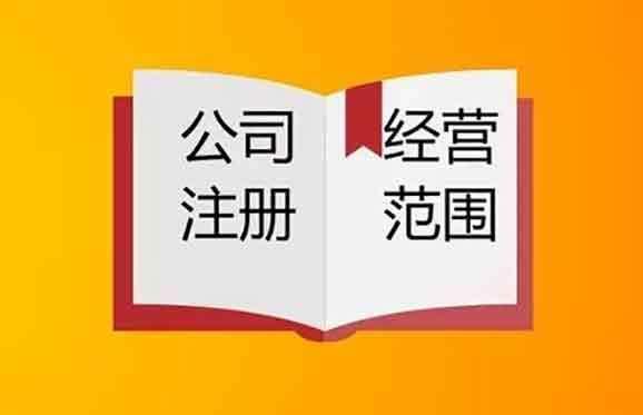 深圳注册公司如何填写经营范围