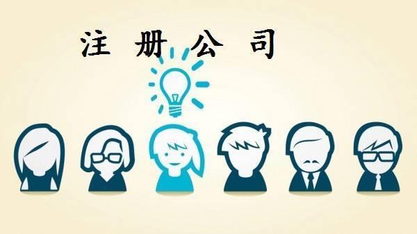 深圳注册公司注意事项