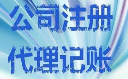 深圳代办公司注册会有哪些流程?