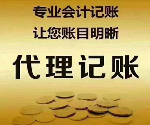 深圳财务代理会计做内账的区别