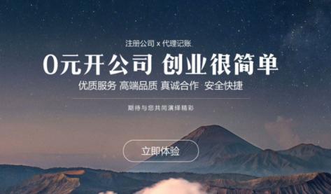 深圳公司注册怎么样才能快速完成