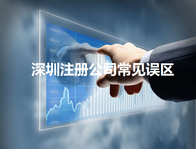 深圳注册公司常见误区