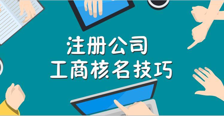 深圳注册公司核名