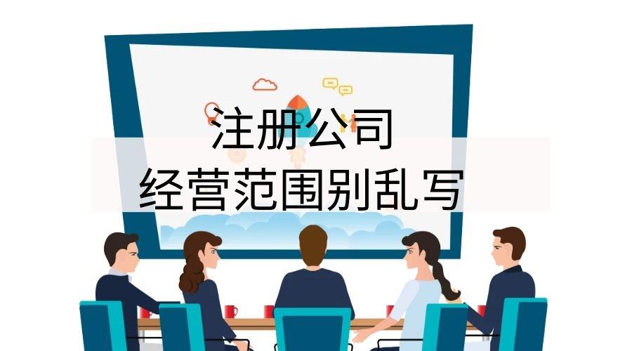 深圳注册公司填写经营范围四大误区