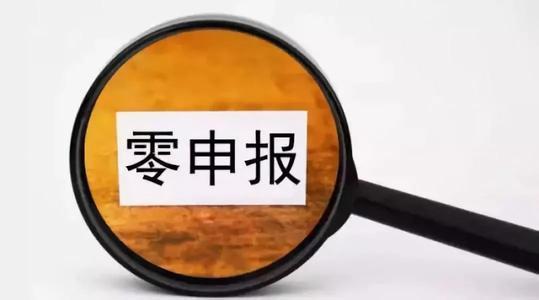 深圳小规模零申报流程