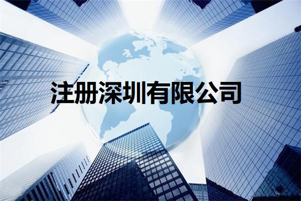 深圳注册有限公司步骤流程是什么?