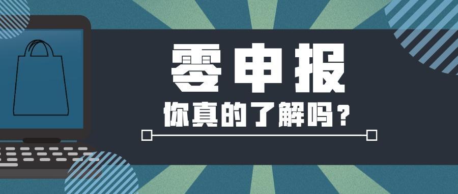 深圳企业零申报有哪些注意事项