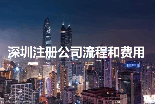 深圳注册公司流程及费用明细