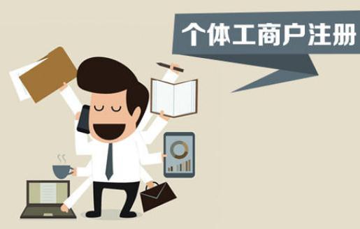 深圳注册个体工商户营业执照流程