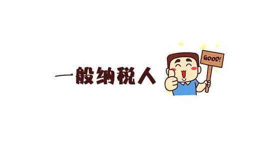 深圳小规模纳税人如何申请一般纳税人