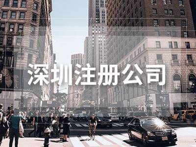 深圳公司注册流程及费用