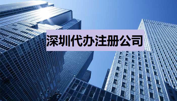 深圳代办公司注册流程