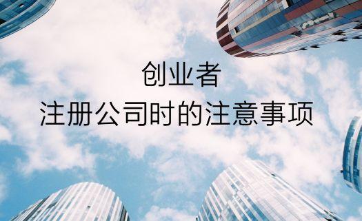 深圳注册食品公司有哪些注意事项