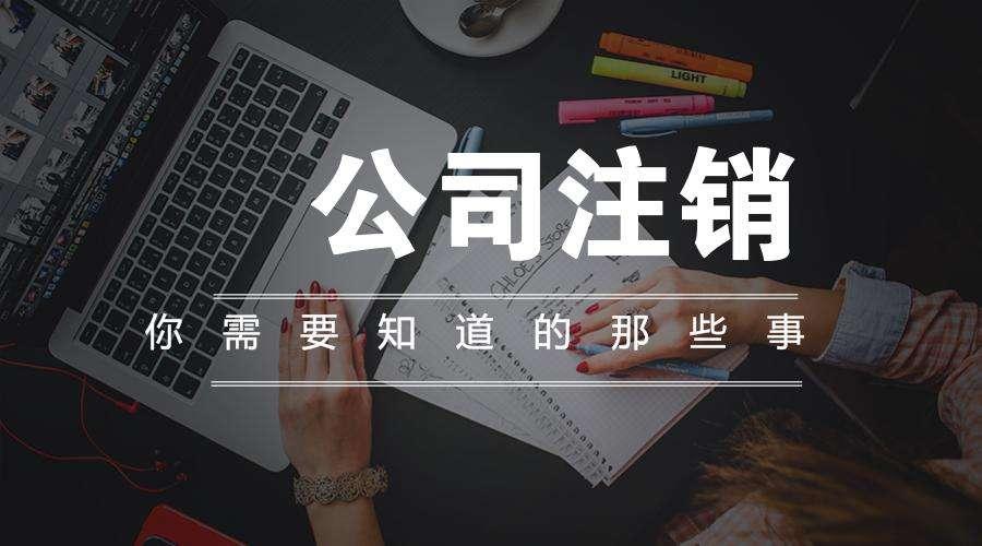 深圳公司注销步骤流程