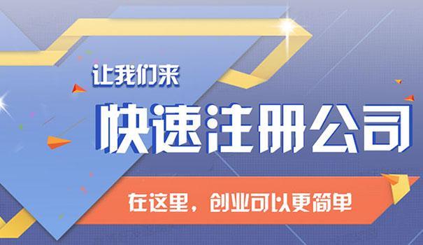 注册深圳公司的基本流程和资料是哪些?