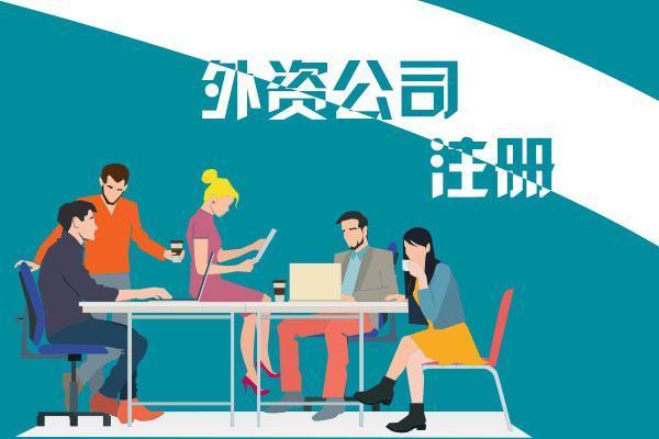 深圳注册外资公司有哪些好处