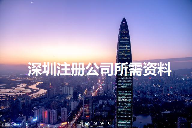 深圳注册公司法人需要到场吗?