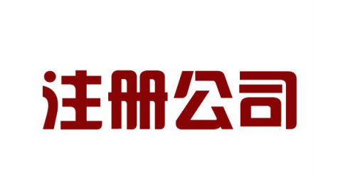 深圳公司注册是否要求本人操作?